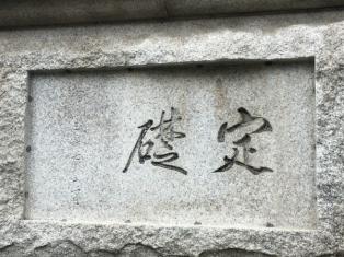 한국은행 본관 정초석 '이토 히로부미 글씨'로 확인