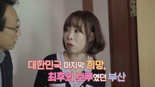 부산시, 평화통일교육 영상 공개… 통일시대 부산의 역할은