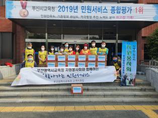 부산시교육청자원봉사회, '힘내자꾸러미'전달