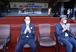 [포토] 이용섭 광주시장, 광주FC 홈 개막전 무관중 경기 관람