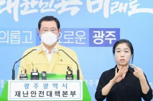 [포토] 이용섭 광주광역시장, 코로나19 대응 기자회견