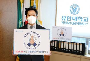 김현중 유한대학교 총장, '스테이 스트롱'켐페인 동참