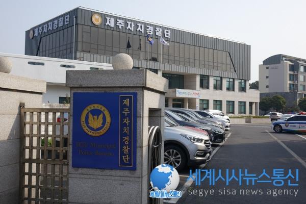 제주 자치경찰단, 관광지 공용화장실 불법촬영기기 탐지활동 전개