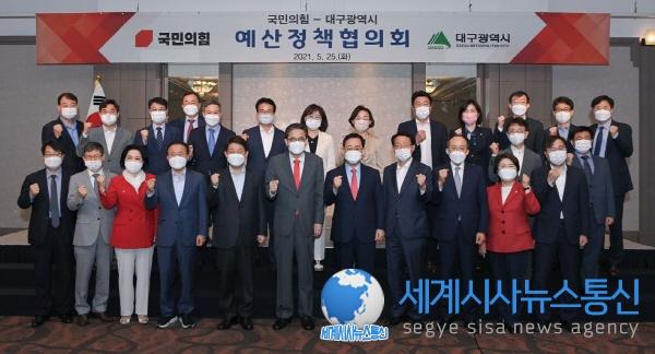 국민의힘 대구시 예산정책협의회 국비확보에 원팀