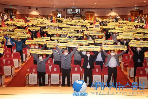 보령시, 2022보령해양머드박람회 범시민지원협의회 출범