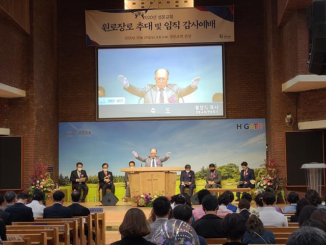예장합동 성문교회, 원로장로 추대 및 임직 감사예배 드려